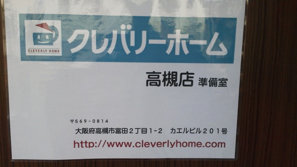 クレバリーホーム 高槻店準備室_2