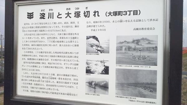 洪水記念碑