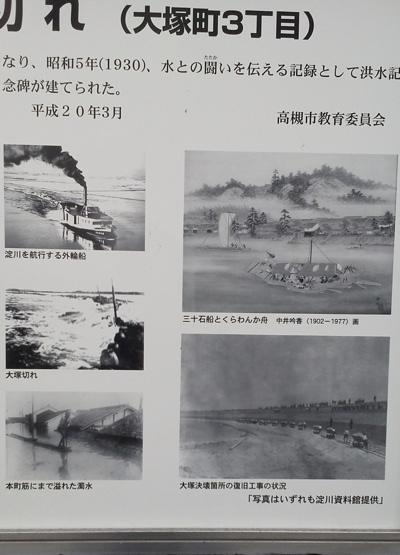 洪水記念碑_2
