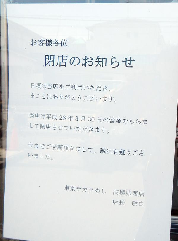 『東京チカラめし』高槻城西店、閉店