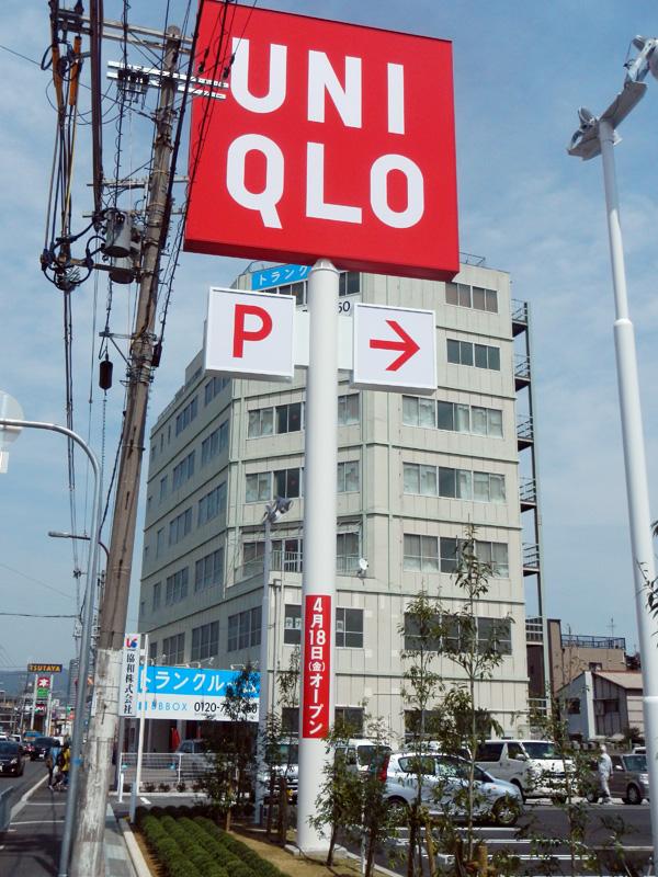 ユニクロ 高槻下田部店