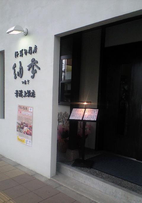 幸蔵上牧店 回線旬彩房 紬季_03