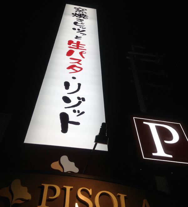 PISOLA高槻大塚店、店内の様子_0