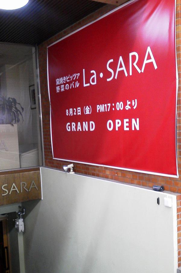 窯焼きピッツアと野菜バルのお店 『La・SARA(ラ・サーラ)』