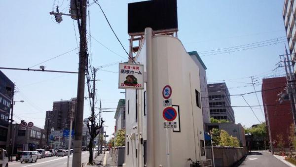 高槻ホーム_2