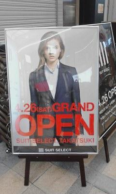 SUIT SELECT_高槻店