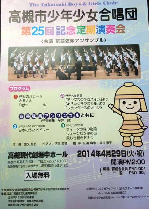 高槻市少年少女合唱団