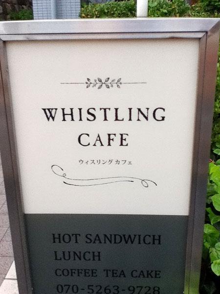 whistling cafe_2