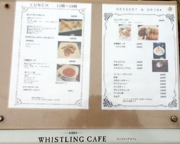 whistling cafe_7
