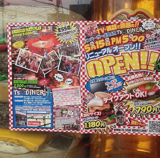 TS☆DINERリニューアルオープン_0