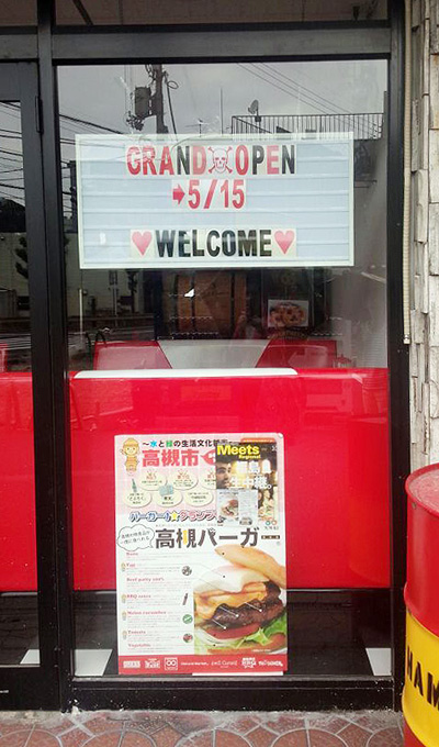 TS☆DINERリニューアルオープン_2