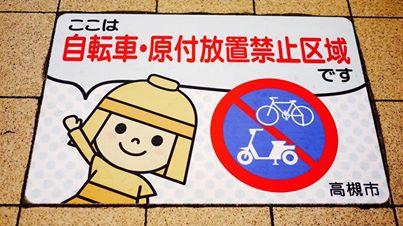 はにたん自転車放置禁止区域