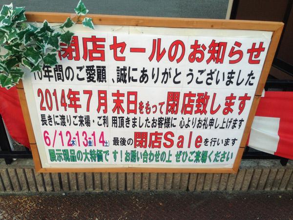 ナガワ大阪高槻営業所閉店_1