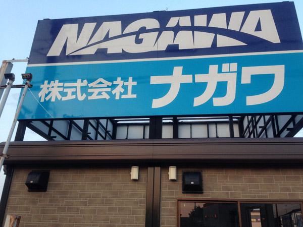 ナガワ大阪高槻営業所閉店_5