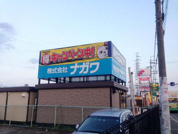 ナガワ大阪高槻営業所閉店_6