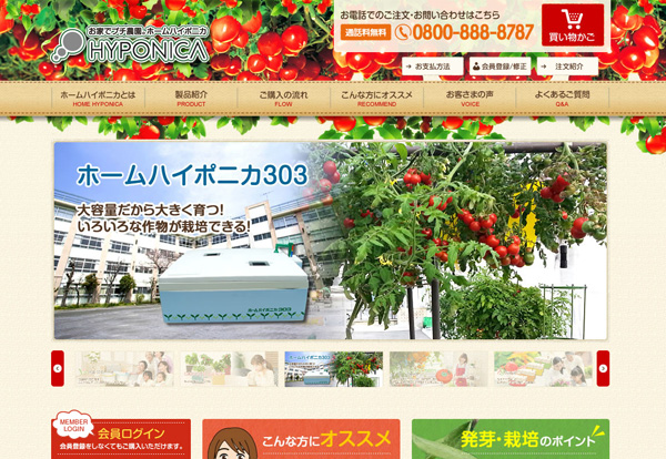 巨木トマト、協和