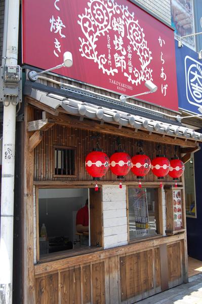 蛸焼師 高槻店