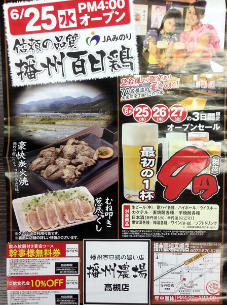 播州農場_6月25日オープン
