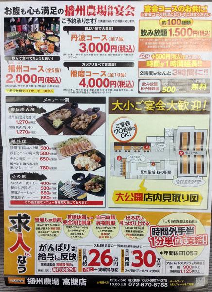 播州農場_6月25日オープン2