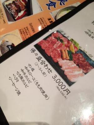 焼肉③_convert_20140225004058