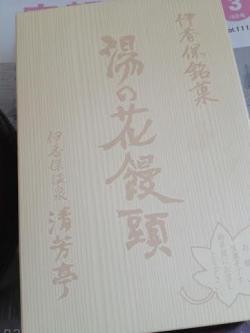 饅頭_convert_20140319113421