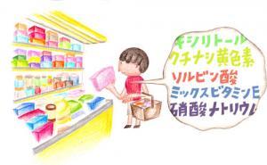 食品添加物②_convert_20140321212227