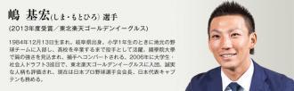 嶋選手②_convert_20140514180405