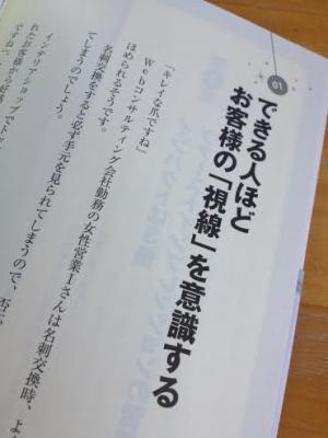 1億売るオンナ③_convert_20140522165956