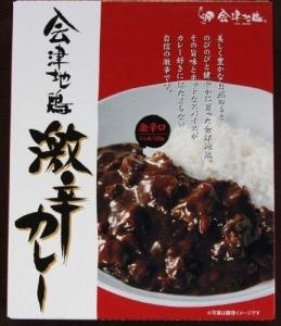 会津地鶏カレー2