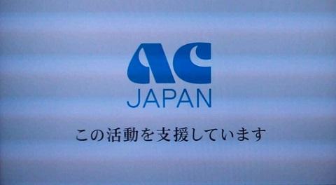 20140223用・AC