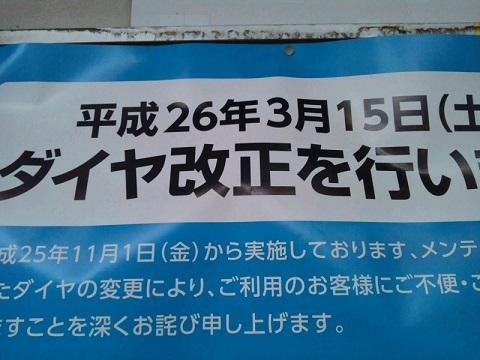 20140329用・ダイヤ改正