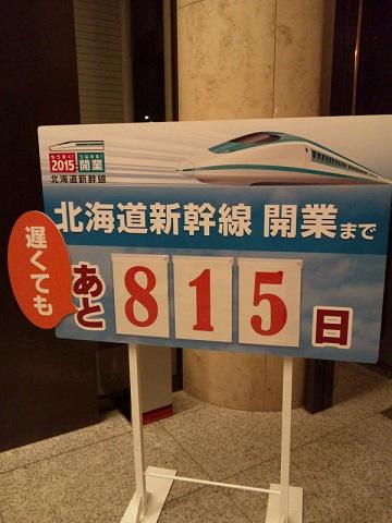 20140329用・新幹線開業
