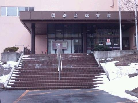 20140416表・雪のなくなった体育館