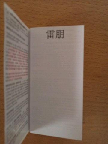 20140421用・中国語