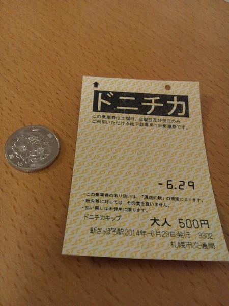 20140629用・ドニチカキップ