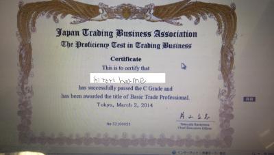 certificate_convert_20140413085641.jpg