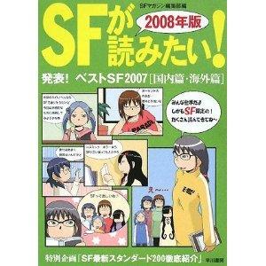 SFが読みたい!〈2008年版〉