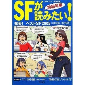 SFが読みたい! 2009年版