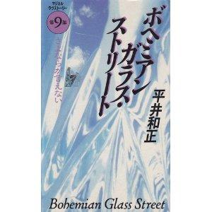 ボヘミアンガラス・ストリート〈第9部〉さよならが言えない