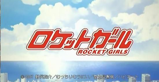 ロケットガール001