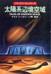 太陽系辺境空域