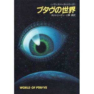 プタヴの世界