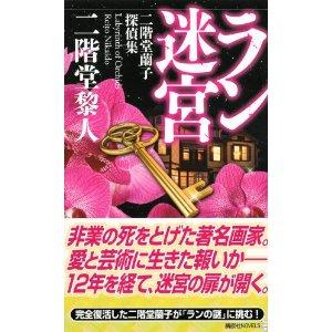 ラン迷宮 二階堂蘭子探偵集