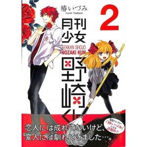 月刊少女野崎くん(2)