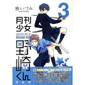 月刊少女野崎くん(3)