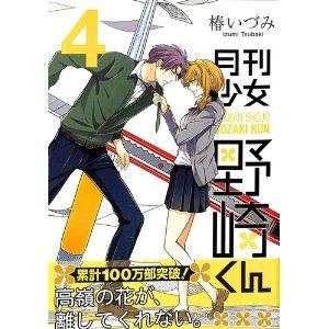 月刊少女野崎くん (4)
