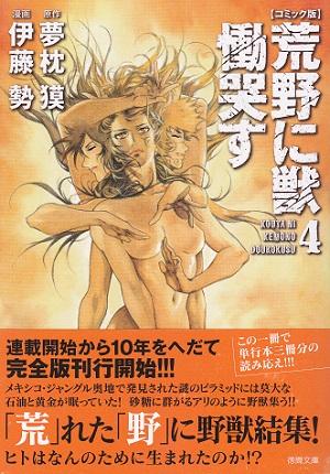 コミック版 4