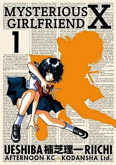 Mysterious Girlfriend X manga 1