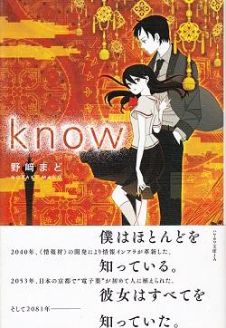 know.jpg