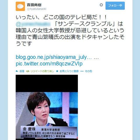 20140506hyakuta.jpg